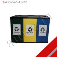Урна для раздельного сбора мусора - Трио
